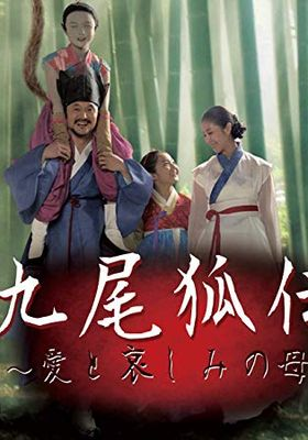 Gumiho: Tale of the Fox's Child 's Poster