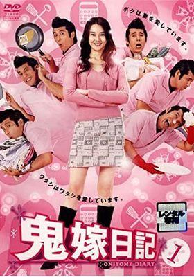 Oniyome Nikki Season 1's Poster