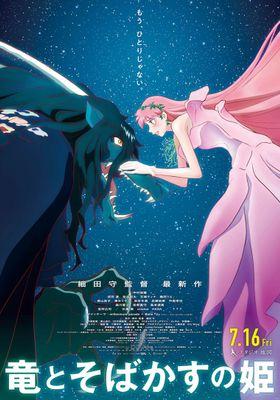 『竜とそばかすの姫』のポスター