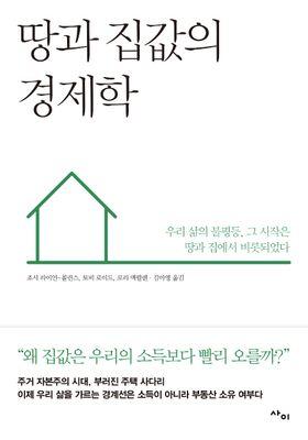 『땅과 집값의 경제학』のポスター