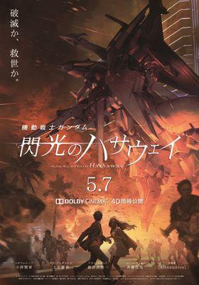 『機動戦士ガンダム 閃光のハサウェイ』のポスター
