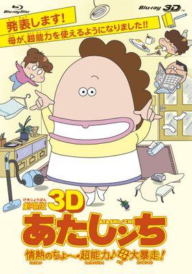Atashinchi The 3D Movie's Poster