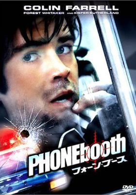 Phone Booth's Poster