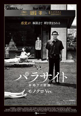 『パラサイト 半地下の家族 モノクロVer.』のポスター