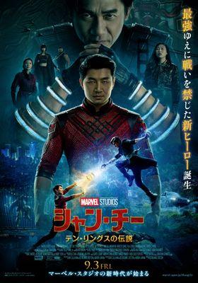 샹치와 텐 링즈의 전설의 포스터