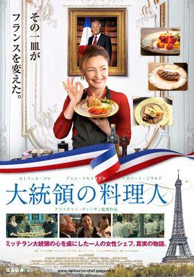 『大統領の料理人』のポスター
