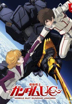 『機動戦士ガンダムUC(ユニコーン)/episode 5 黒いユニコーン』のポスター