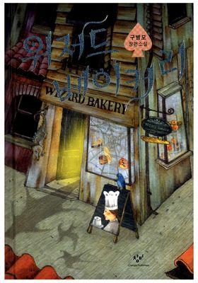 위저드 베이커리's Poster
