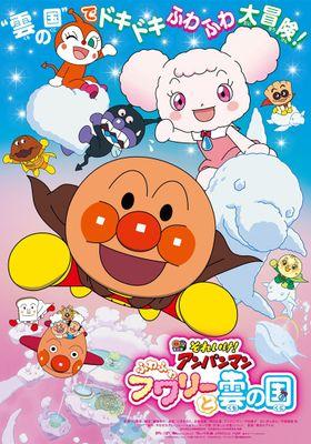 Sore Ike! Anpanman: Fuwa Fuwa Fuwari to Kumo no Kuni's Poster