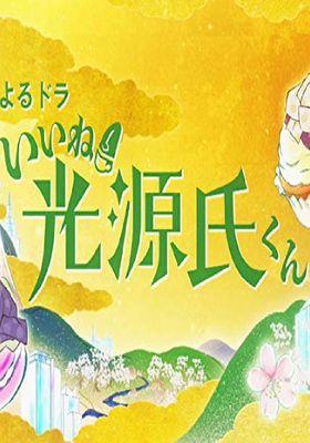 Iine! Hikaru Genji-kun Season 1's Poster