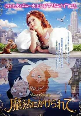 Enchanted's Poster