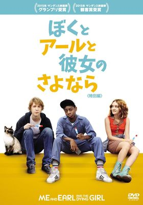 Me and Earl and the Dying Girl's Poster