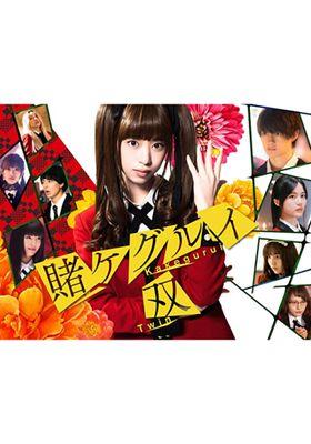 Kakegurui Twin 's Poster