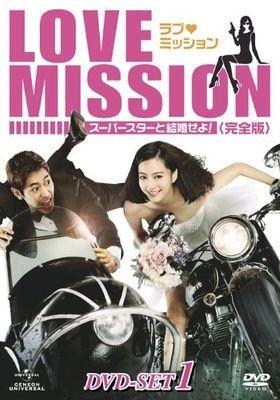 『ラブ・ミッション -スーパースターと結婚せよ!』のポスター