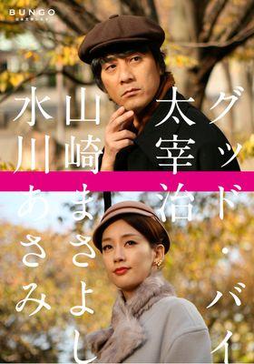 BUNGO 日本文学シネマ「グッド・バイ」의 포스터