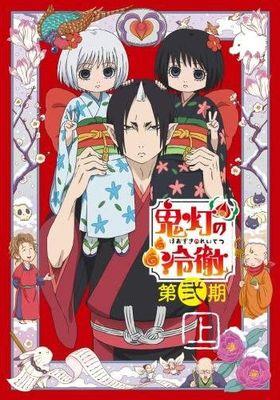 Hozuki's Coolheadedness Season 2's Poster