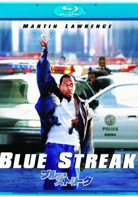 『ブルー・ストリーク』のポスター