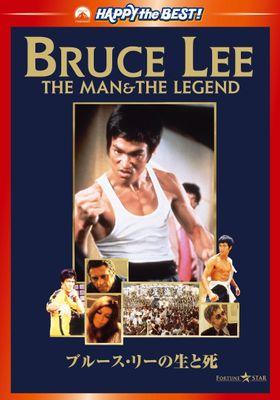 『ブルース・リーの生と死』のポスター