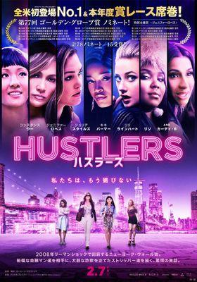 Hustlers's Poster