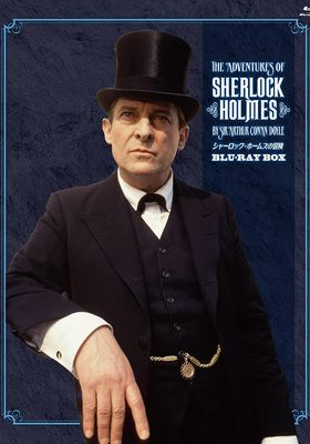 The Adventures of Sherlock Holmes Season 1's Poster