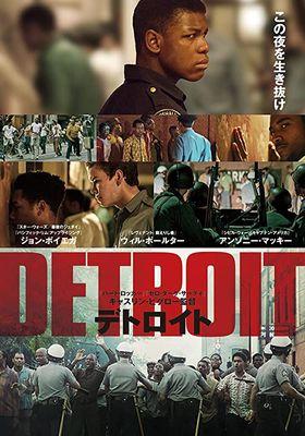 『デトロイト』のポスター