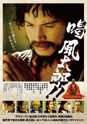 喝風太郎!!의 포스터