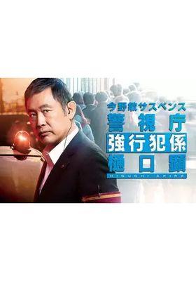 Keishichou Kyoukouhan-gakari Higuchi Akira's Poster