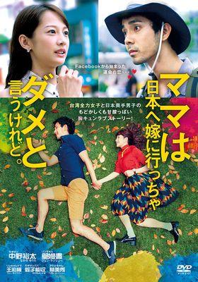 엄마는 일본으로 시집가면 안돼라고 해도의 포스터