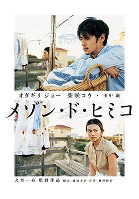 La maison de Himiko's Poster