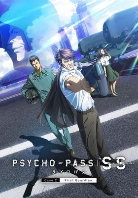 사이코패스 시너스 오브 더 시스템 케이스2: 퍼스트 가디언의 포스터