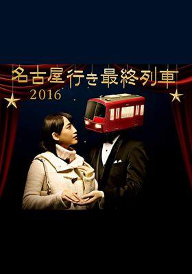 『名古屋行き最終列車 第4弾』のポスター