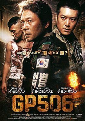 『GP506』のポスター