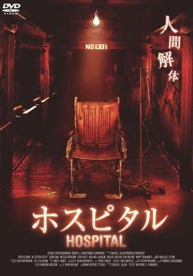 『ホスピタル』のポスター