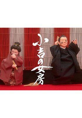 Kokichi's Wife Season 1's Poster