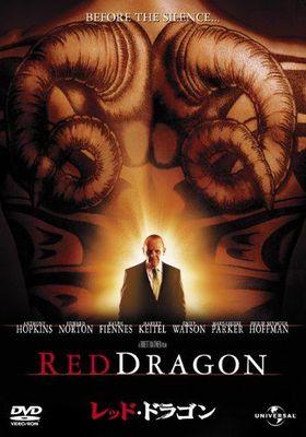 『レッド・ドラゴン』のポスター
