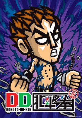 DD Fist of the North Star Season 1's Poster