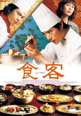 『食客』のポスター