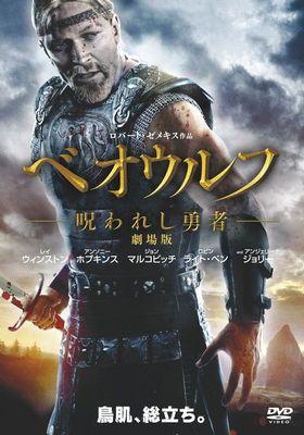 베오울프의 포스터