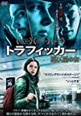 『トラフィッカー 運び屋の女』のポスター