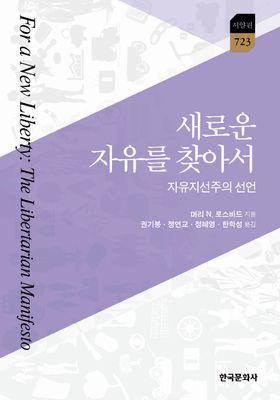 새로운 자유를 찾아서 : 자유지선주의 선언's Poster