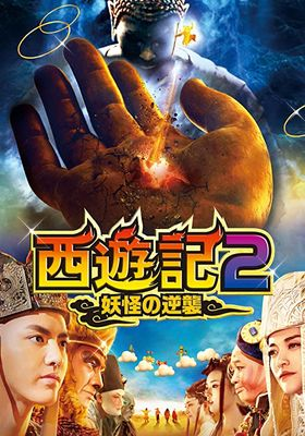 Journey to the West: The Demons Strike Back's Poster