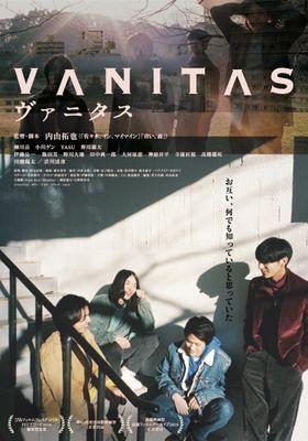 『ヴァニタス』のポスター