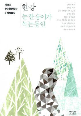 눈 한 송이가 녹는 동안's Poster