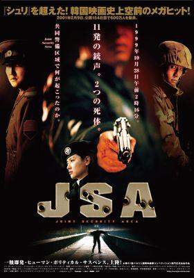 『JSA』のポスター