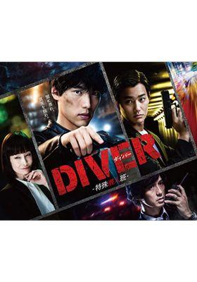 DIVER-특수잠입반-의 포스터
