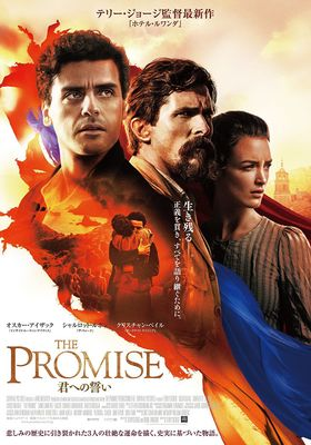 The Promise's Poster
