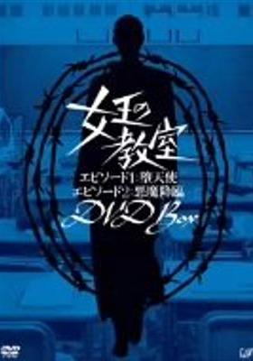 『女王の教室スペシャル』のポスター