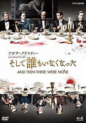 And Then There Were None 's Poster