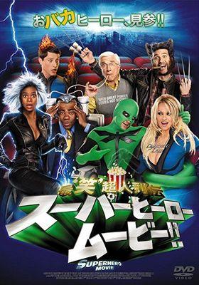 『スーパーヒーロー ムービー!! -最'笑'超人列伝ー』のポスター
