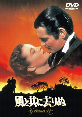 Gone with the Wind's Poster